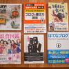 SMAPからブログの書き方まで、最近手にしたインターネットな書籍