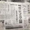 6358 日本の醜態記念日