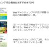 Webマーケティング本|初心者におすすめ・10冊|2021年最新版
