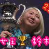 【世界女王】鈴木未来、2連覇達成!