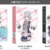 小春六花のトークソフト「CeVIO AI 小春六花 トークボイス」と歌唱ソフト「Synthesizer V 小春六花 AI/Standard」が 2021年3月18日に発売決定。デモソングも公開