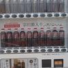 おもしろ自販機~出汁(だし)ボトル