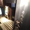 地元柳瀬川の居酒屋大道で飲み会的な仕事でした。