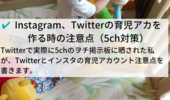InstagramやTwitterで育児アカウントを作る時の注意点。5chでヲチされないように。