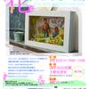 4月15日(日)は、ハレトイロ・山口先生のワークショップの開催です。