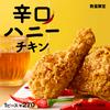 【日本 ケンタッキー】辛口ハニーチキン