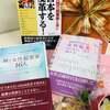 鶏口牛後の意味と価値を日本の若者は知っているだろうか?