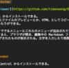 Markdown ファイルの作成を Mou から SublimeText に変更した