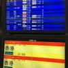 関空→香港*搭乗ゲートへの道のり