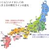 那須塩原、大田原、栃木、夏暑くない平屋建ての住まい、相互企画
