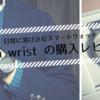 【レビュー】ソニーのハイブリッド型スマートウォッチ!wena wristの購入レビュー!