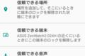 Xperia XZ1 compact 行方不明だった「Smart Lock」の復帰
