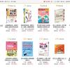 【台湾版レゾナンスリーディングの本 『20分鐘讀完一本書-共鳴讀書法:使用1張紙和1』 実はすごいことになっていた、、、、】な、なんと大カテゴリーで2位!