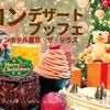 ウェスティンホテル東京|ザ・テラスのデザートブッフェ「2018年12月マロンデザートブッフェ」ブログ