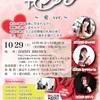 10/29 朝クラ♪〜愛ver.〜 in札幌!!