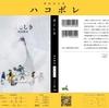 10月1日 こぼれ話【ハコボレ第四回公演の『はこしき』の詳細】