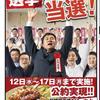 企画 イベント 総菜選挙結果 サミット 7月12日号