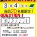 3/4 ギター講師杉山Presents! 楽典&リズムクリニック