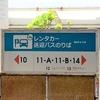 【たびらいレンタカー】沖縄・那覇空港で借りて那覇市内で乗り捨て利用。おすすめのレンタカーショップから予約方法、当日の利用方法まで解説。