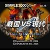 シシララTVで俺の書いたSIMPLEシリーズコラム第24回「戦国vs現代」が公開されたぜ!