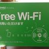 上島珈琲店で利用できる無料Wi-Fi「ueshimacoffee-house-wifi」の設定方法と接続手順