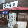 ○や食堂(まるやしょくどう)/ 沖縄県那覇市辻2-9-15