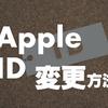Apple IDを変更