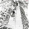 【漫画】 姉の結婚 / 西炯子