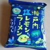 瀬戸内塩レモンあじラーメンを食べるよ【ご当地インスタント麺】