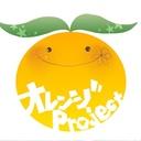 やまと☆オレンジプロジェクト