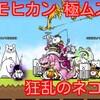 【プレイ動画】デスモヒカン 極ムズ 大狂乱のネコ降臨