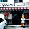 バンコクで串かつ食べ放題@串かつだるまトンロー店