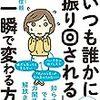 大嶋信頼先生の本