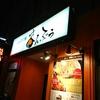 札幌市北区のとんかつ屋「まんぶう」に行ってきた!!