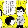 【ウーマンエキサイト連載】第19回 夫のトンデモ育児