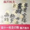 四十一枚目の駒 藤沢桓夫