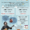 【女性限定ギター弾き語りコース】生徒様募集中です♪
