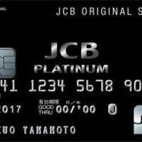 JCBプラチナカード 完全ガイド2017!手厚い付帯保険やコンシェルジュデスクなど、JCBプラチナの保有メリット・デメリットを徹底解説。