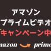 【アマゾン】プライムビデオ 対象チャンネル 60日間無料キャンペーン中