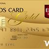 【~エポスカード~海外留学・旅行におすすめの海外保険付帯のクレジットカード】