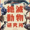 名古屋市科学館、「絶滅動物研究所」とサピエンス全史