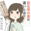 書道|漢字用の墨と仮名用の墨の違いについて!使い分けは必要?