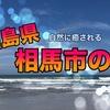 【旅動画】自然と食に癒される!福島県相馬市への旅動画【YouTube】