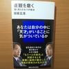 【書評】直感を磨く   深く考える   7つの技法   田坂広志   講談社現代新書