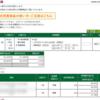 本日の株式トレード報告R2,11,25