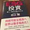 ESG投資 新しい資本主義のかたち(水口 剛・著)