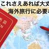 これさえあれば大丈夫!海外旅行へ最低限持っていくもの!!