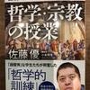 『哲学・宗教の授業』佐藤優