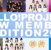「ハロー!プロジェクト 新メンバーオーディション2021」開催のお知らせ