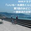 NHKドラマ「いいね!光源氏くんし~ずん2」第3話のみどころと一挙放送のお知らせ